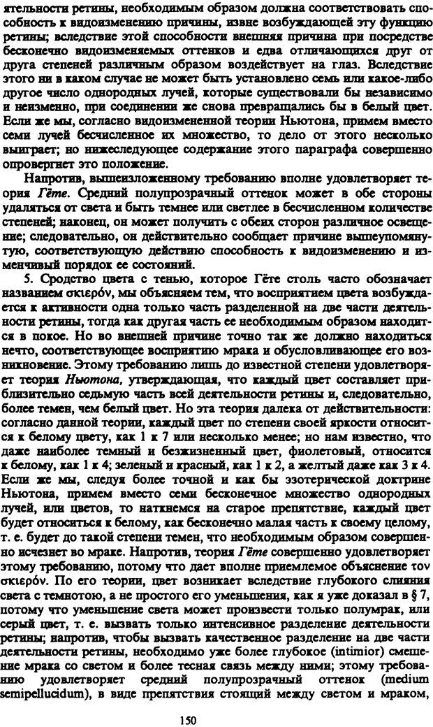 PDF. Собрание сочинений в шести томах. Том 3. Шопенгауэр А. Страница 150. Читать онлайн