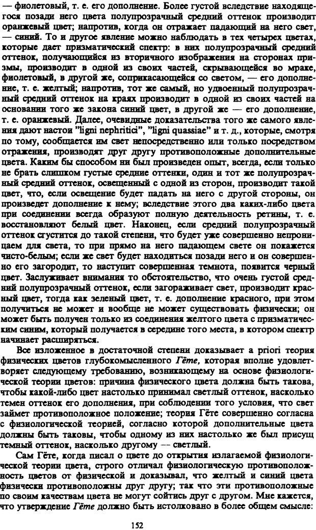 PDF. Собрание сочинений в шести томах. Том 3. Шопенгауэр А. Страница 152. Читать онлайн
