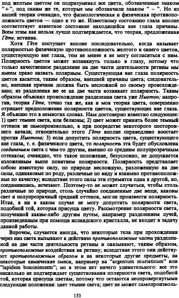 PDF. Собрание сочинений в шести томах. Том 3. Шопенгауэр А. Страница 153. Читать онлайн