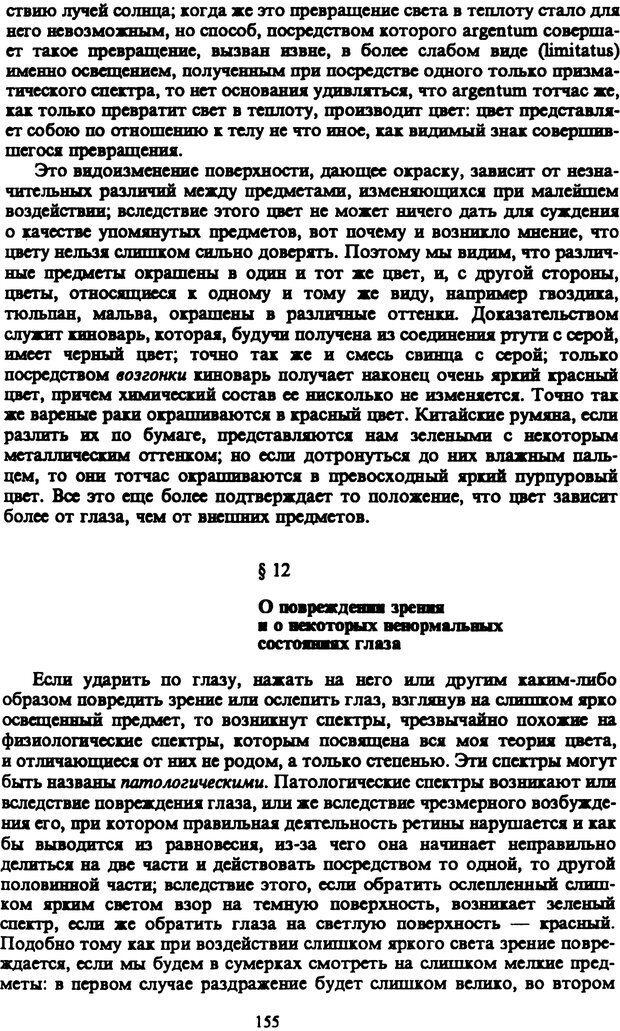 PDF. Собрание сочинений в шести томах. Том 3. Шопенгауэр А. Страница 155. Читать онлайн