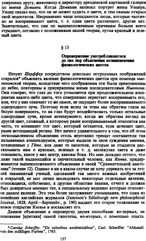 PDF. Собрание сочинений в шести томах. Том 3. Шопенгауэр А. Страница 157. Читать онлайн
