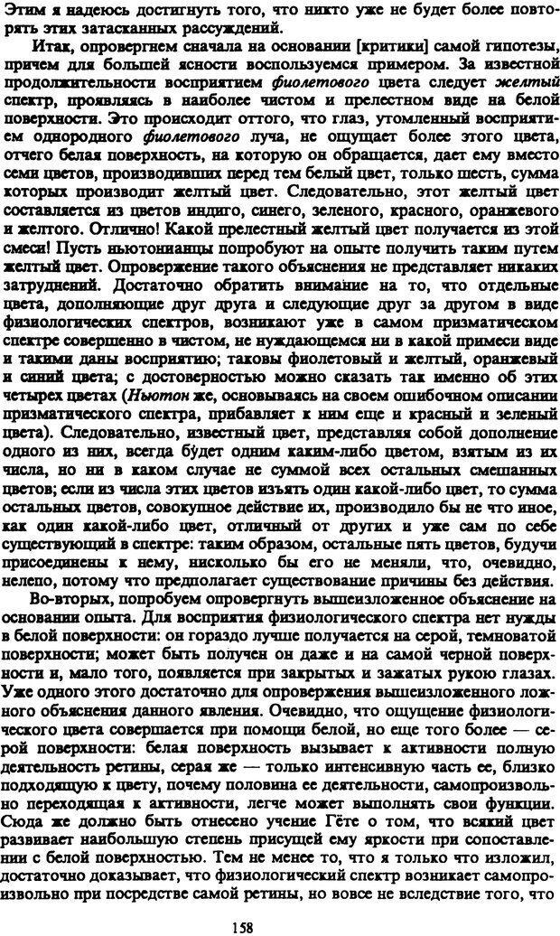 PDF. Собрание сочинений в шести томах. Том 3. Шопенгауэр А. Страница 158. Читать онлайн