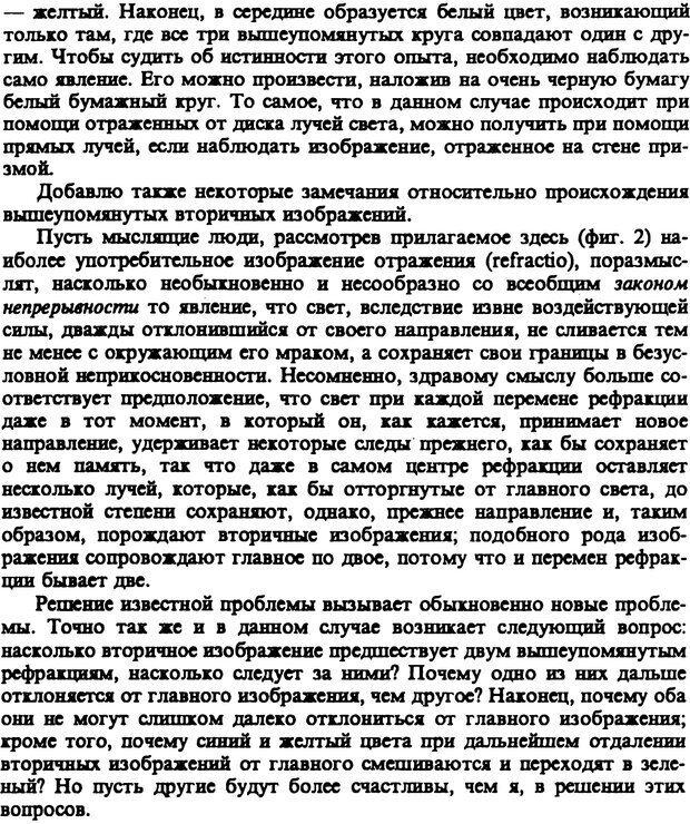 PDF. Собрание сочинений в шести томах. Том 3. Шопенгауэр А. Страница 162. Читать онлайн