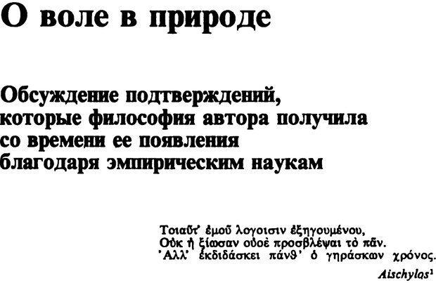 PDF. Собрание сочинений в шести томах. Том 3. Шопенгауэр А. Страница 163. Читать онлайн