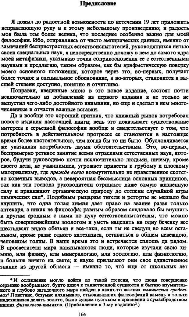 PDF. Собрание сочинений в шести томах. Том 3. Шопенгауэр А. Страница 164. Читать онлайн