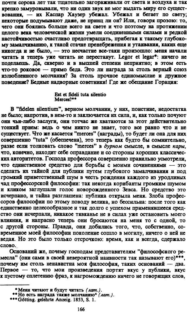PDF. Собрание сочинений в шести томах. Том 3. Шопенгауэр А. Страница 166. Читать онлайн
