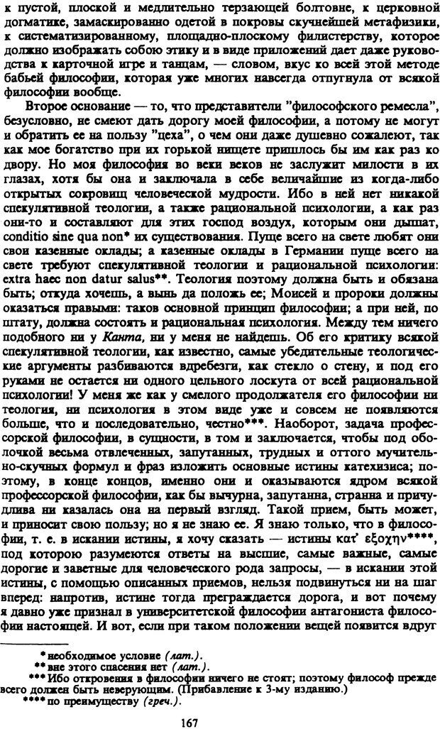 PDF. Собрание сочинений в шести томах. Том 3. Шопенгауэр А. Страница 167. Читать онлайн