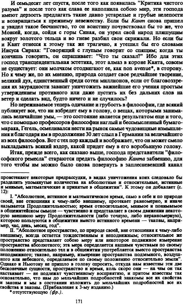 PDF. Собрание сочинений в шести томах. Том 3. Шопенгауэр А. Страница 171. Читать онлайн
