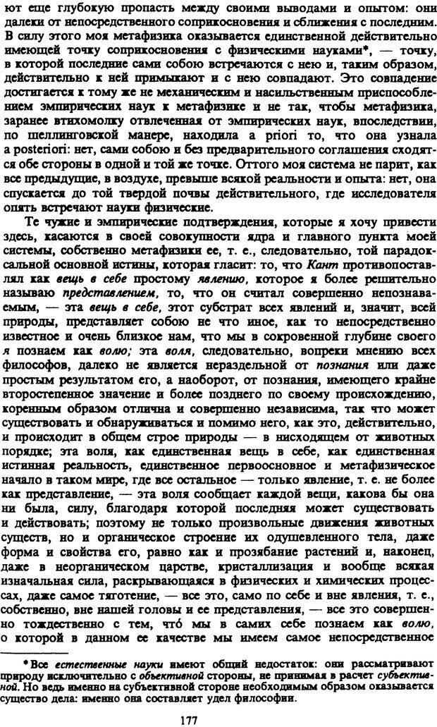 PDF. Собрание сочинений в шести томах. Том 3. Шопенгауэр А. Страница 177. Читать онлайн