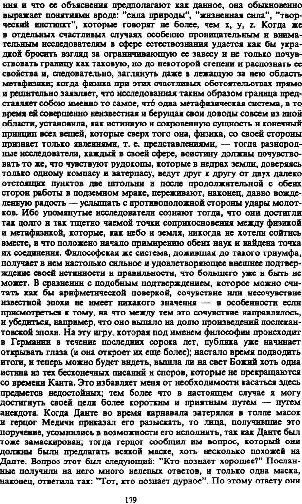 PDF. Собрание сочинений в шести томах. Том 3. Шопенгауэр А. Страница 179. Читать онлайн