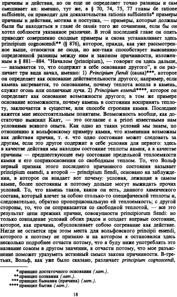 PDF. Собрание сочинений в шести томах. Том 3. Шопенгауэр А. Страница 18. Читать онлайн