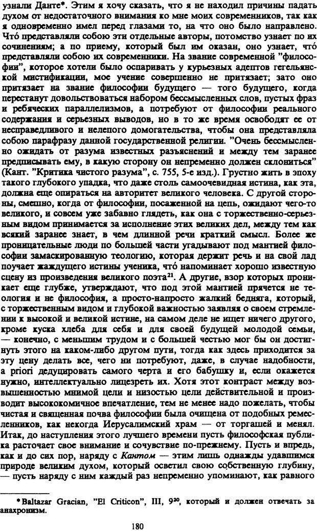 PDF. Собрание сочинений в шести томах. Том 3. Шопенгауэр А. Страница 180. Читать онлайн