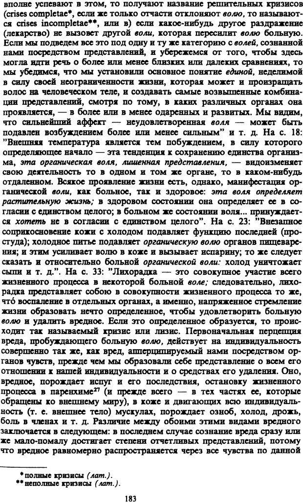 PDF. Собрание сочинений в шести томах. Том 3. Шопенгауэр А. Страница 183. Читать онлайн
