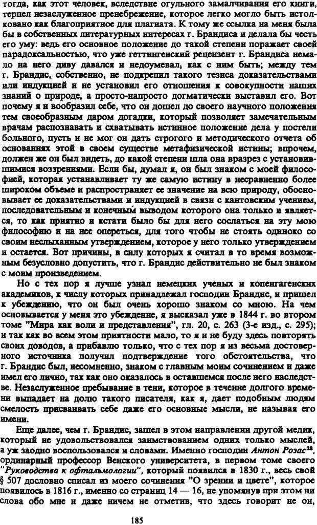 PDF. Собрание сочинений в шести томах. Том 3. Шопенгауэр А. Страница 185. Читать онлайн