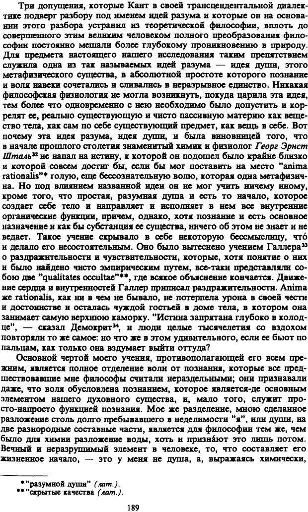 PDF. Собрание сочинений в шести томах. Том 3. Шопенгауэр А. Страница 189. Читать онлайн