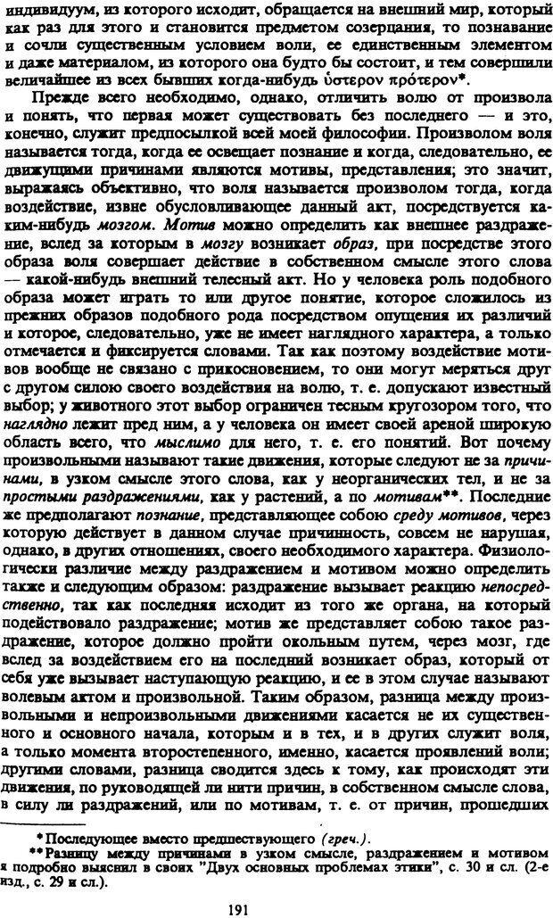 PDF. Собрание сочинений в шести томах. Том 3. Шопенгауэр А. Страница 191. Читать онлайн