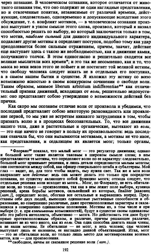 PDF. Собрание сочинений в шести томах. Том 3. Шопенгауэр А. Страница 192. Читать онлайн