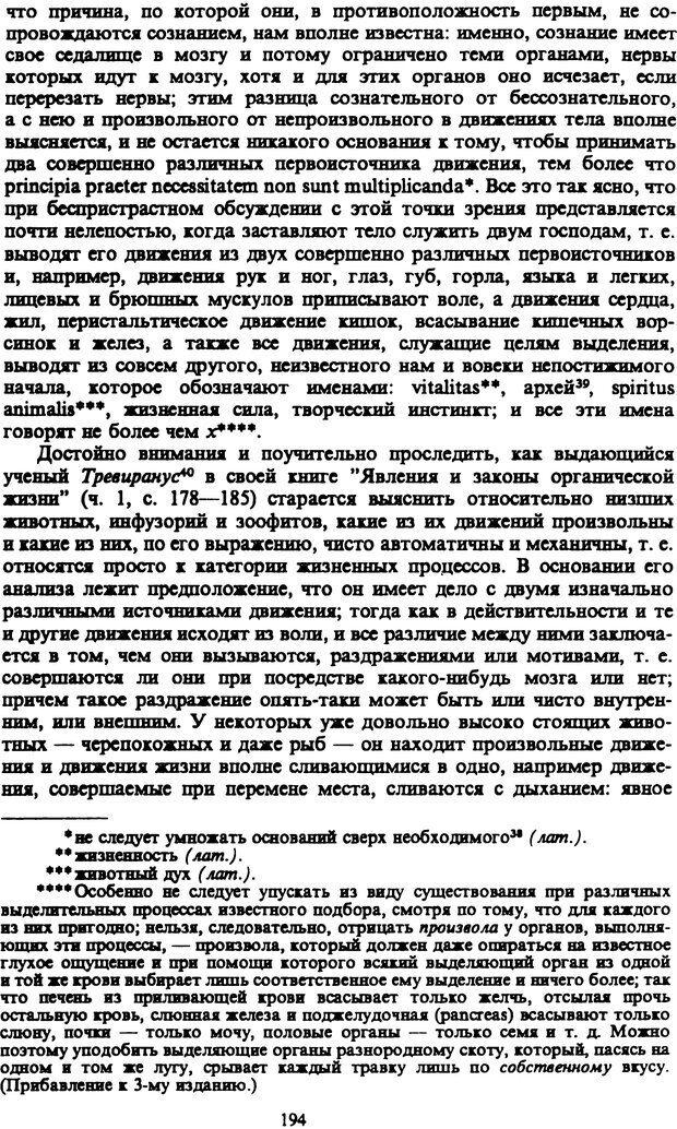 PDF. Собрание сочинений в шести томах. Том 3. Шопенгауэр А. Страница 194. Читать онлайн
