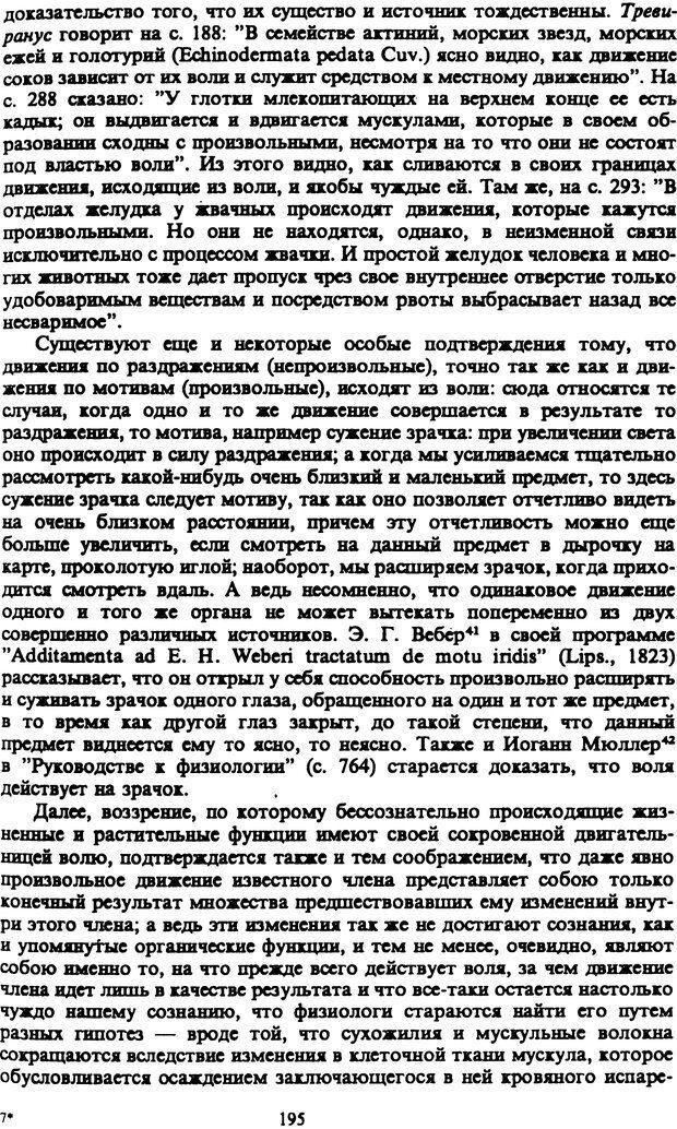 PDF. Собрание сочинений в шести томах. Том 3. Шопенгауэр А. Страница 195. Читать онлайн
