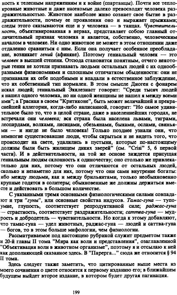 PDF. Собрание сочинений в шести томах. Том 3. Шопенгауэр А. Страница 199. Читать онлайн
