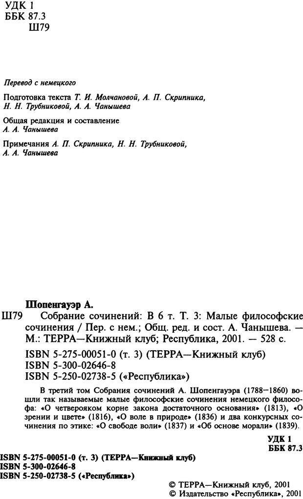 PDF. Собрание сочинений в шести томах. Том 3. Шопенгауэр А. Страница 2. Читать онлайн