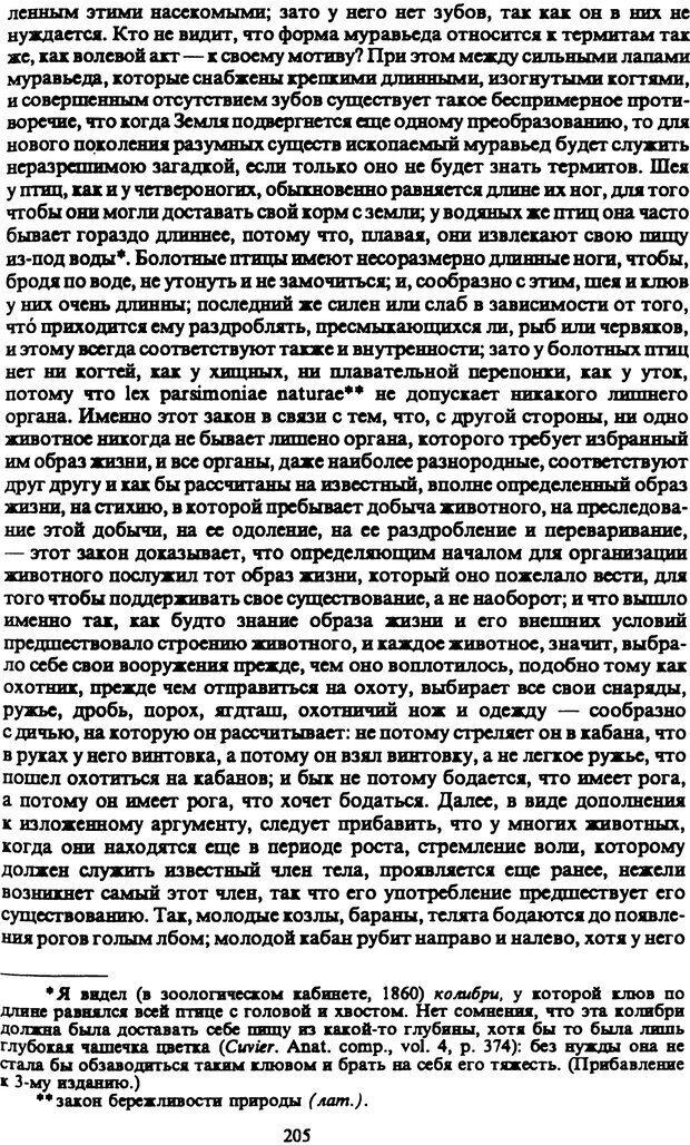 PDF. Собрание сочинений в шести томах. Том 3. Шопенгауэр А. Страница 205. Читать онлайн