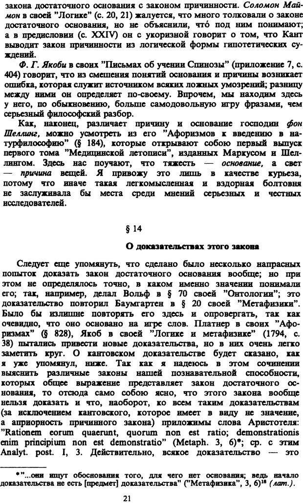 PDF. Собрание сочинений в шести томах. Том 3. Шопенгауэр А. Страница 21. Читать онлайн