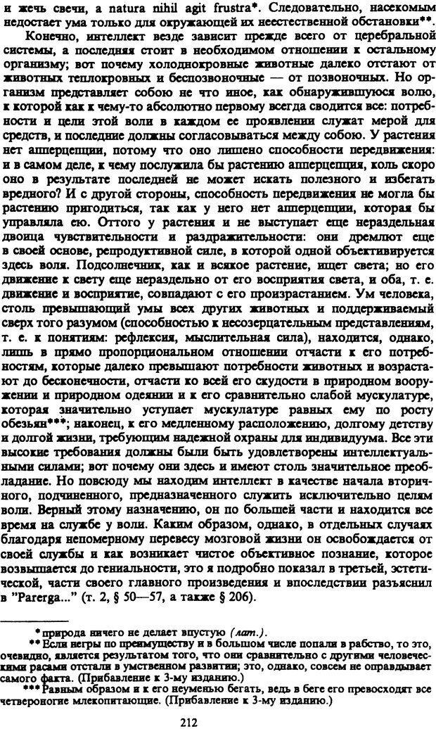PDF. Собрание сочинений в шести томах. Том 3. Шопенгауэр А. Страница 212. Читать онлайн