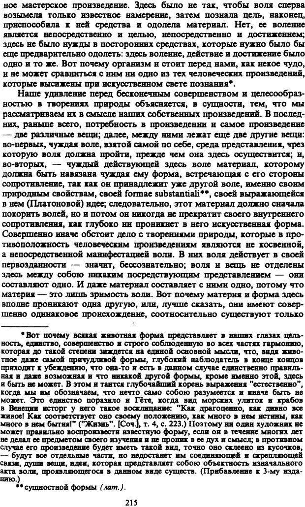 PDF. Собрание сочинений в шести томах. Том 3. Шопенгауэр А. Страница 215. Читать онлайн