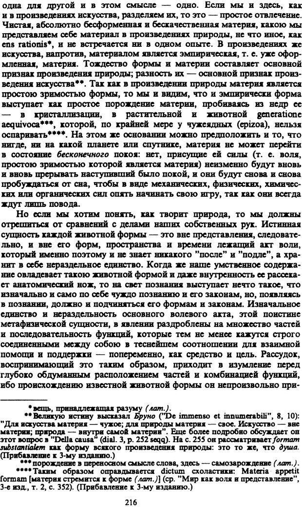 PDF. Собрание сочинений в шести томах. Том 3. Шопенгауэр А. Страница 216. Читать онлайн