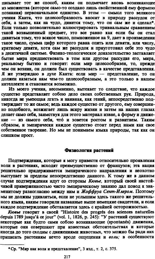 PDF. Собрание сочинений в шести томах. Том 3. Шопенгауэр А. Страница 217. Читать онлайн