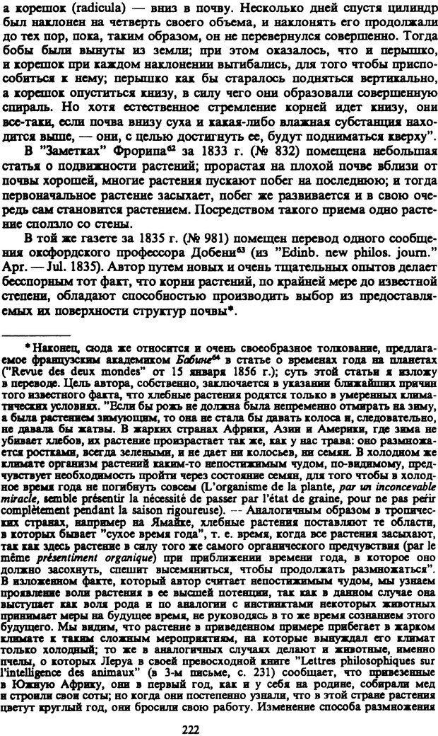PDF. Собрание сочинений в шести томах. Том 3. Шопенгауэр А. Страница 222. Читать онлайн