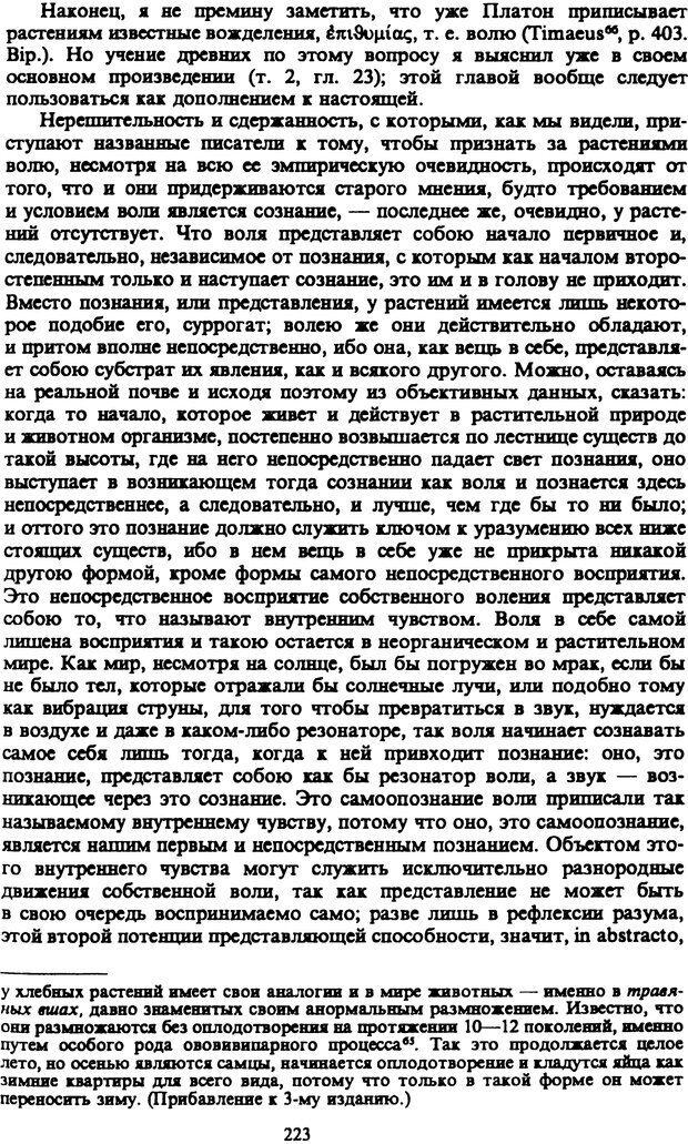 PDF. Собрание сочинений в шести томах. Том 3. Шопенгауэр А. Страница 223. Читать онлайн