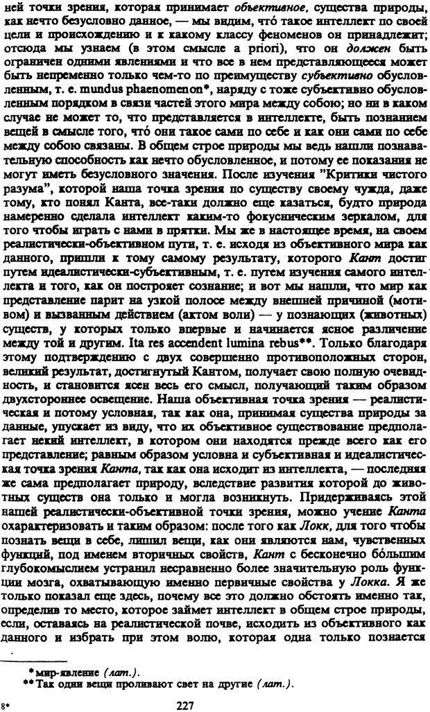 PDF. Собрание сочинений в шести томах. Том 3. Шопенгауэр А. Страница 227. Читать онлайн
