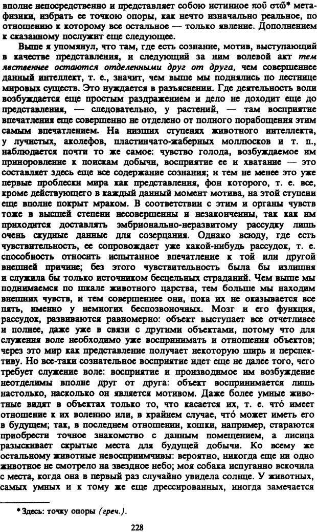 PDF. Собрание сочинений в шести томах. Том 3. Шопенгауэр А. Страница 228. Читать онлайн