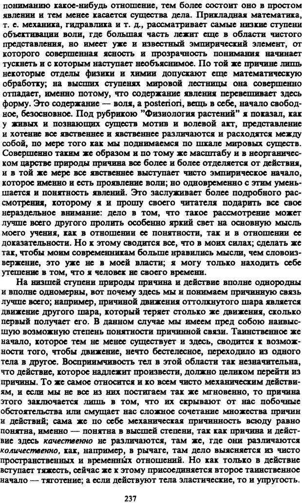 PDF. Собрание сочинений в шести томах. Том 3. Шопенгауэр А. Страница 237. Читать онлайн