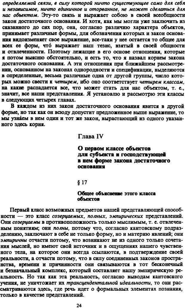 PDF. Собрание сочинений в шести томах. Том 3. Шопенгауэр А. Страница 24. Читать онлайн