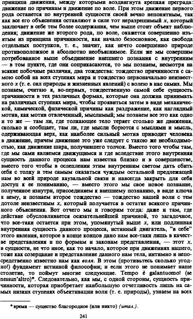 PDF. Собрание сочинений в шести томах. Том 3. Шопенгауэр А. Страница 241. Читать онлайн