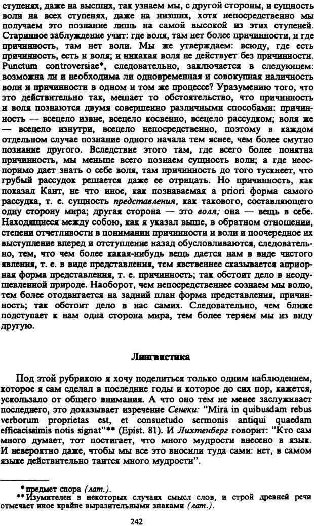 PDF. Собрание сочинений в шести томах. Том 3. Шопенгауэр А. Страница 242. Читать онлайн