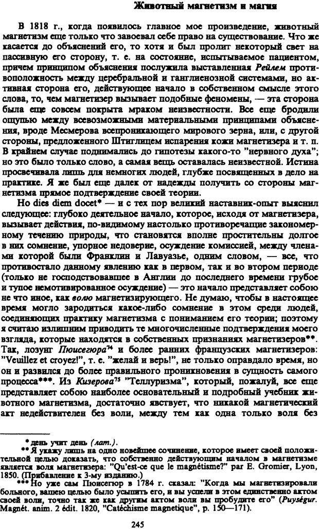 PDF. Собрание сочинений в шести томах. Том 3. Шопенгауэр А. Страница 245. Читать онлайн
