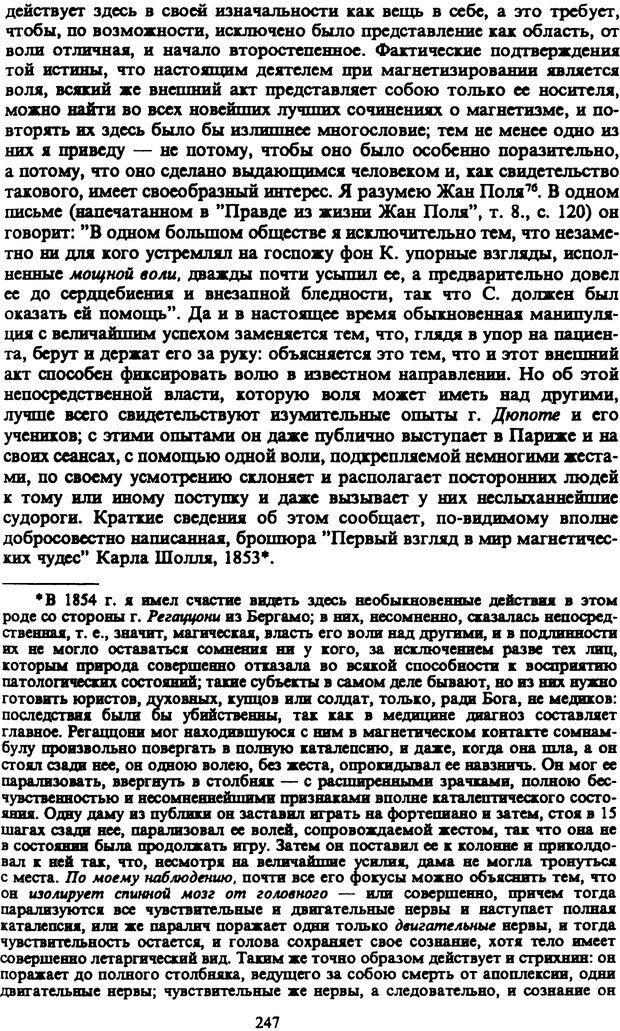PDF. Собрание сочинений в шести томах. Том 3. Шопенгауэр А. Страница 247. Читать онлайн