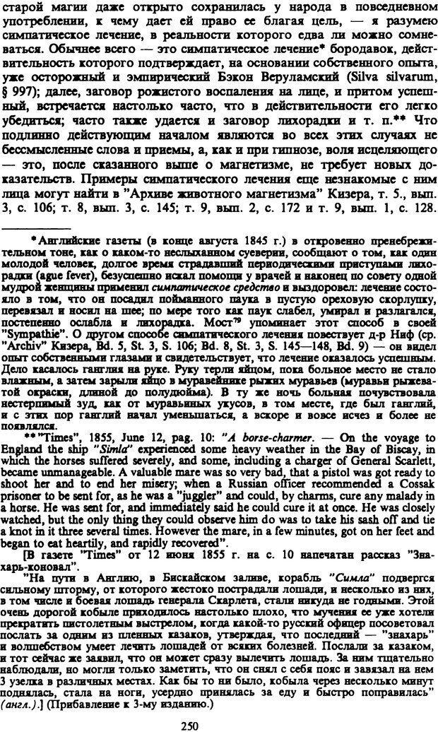 PDF. Собрание сочинений в шести томах. Том 3. Шопенгауэр А. Страница 250. Читать онлайн