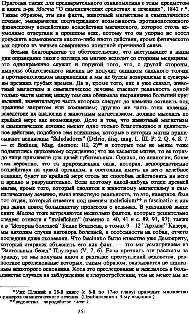 PDF. Собрание сочинений в шести томах. Том 3. Шопенгауэр А. Страница 251. Читать онлайн