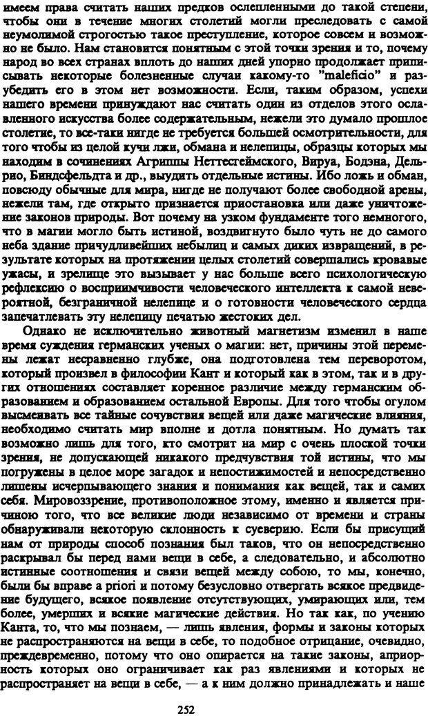 PDF. Собрание сочинений в шести томах. Том 3. Шопенгауэр А. Страница 252. Читать онлайн