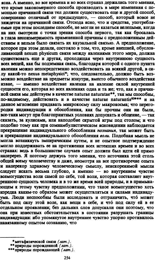 PDF. Собрание сочинений в шести томах. Том 3. Шопенгауэр А. Страница 254. Читать онлайн