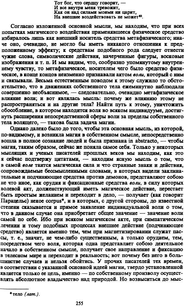 PDF. Собрание сочинений в шести томах. Том 3. Шопенгауэр А. Страница 255. Читать онлайн