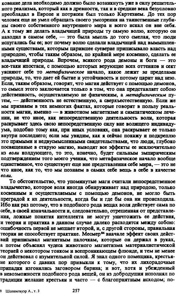 PDF. Собрание сочинений в шести томах. Том 3. Шопенгауэр А. Страница 257. Читать онлайн