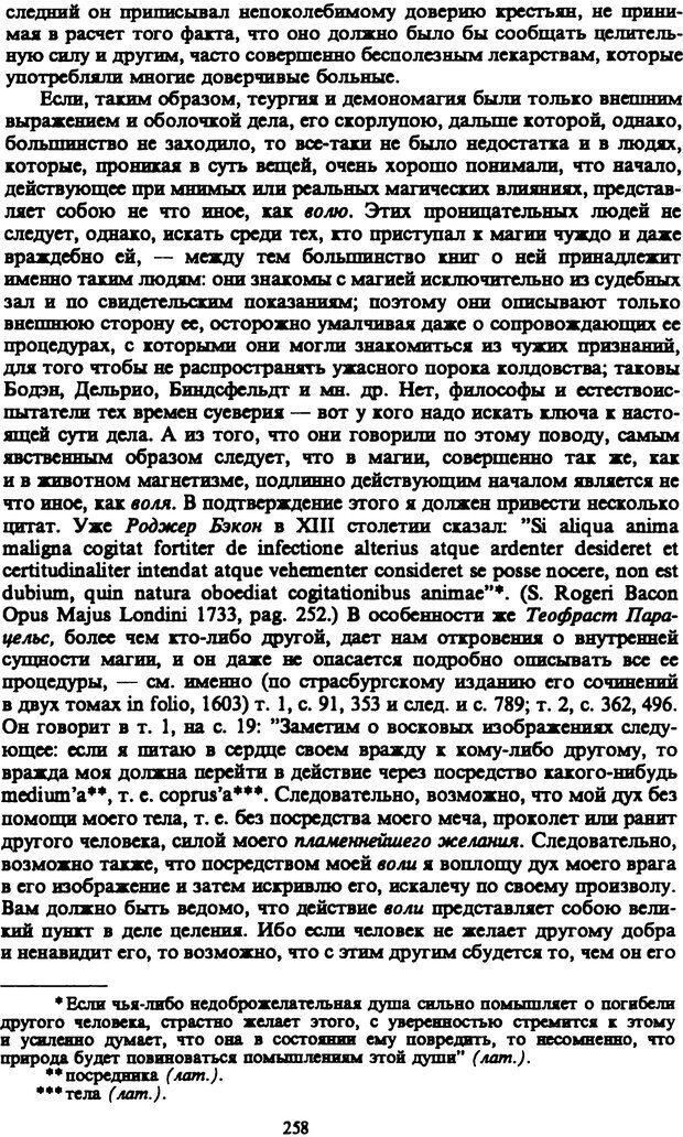 PDF. Собрание сочинений в шести томах. Том 3. Шопенгауэр А. Страница 258. Читать онлайн
