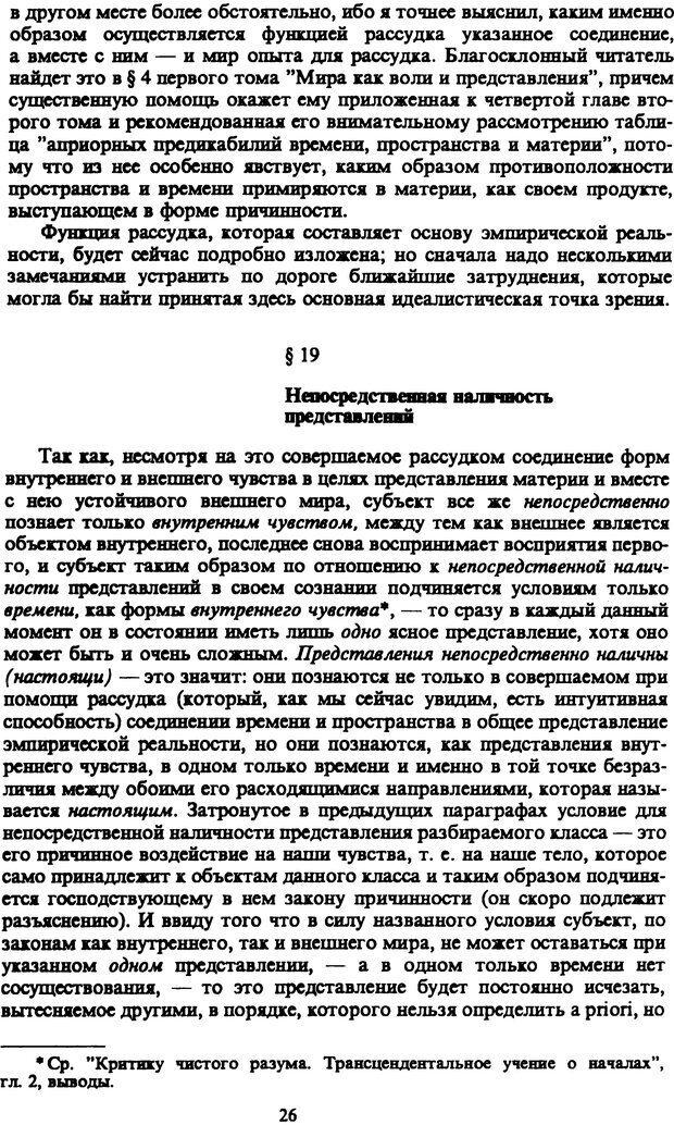 PDF. Собрание сочинений в шести томах. Том 3. Шопенгауэр А. Страница 26. Читать онлайн
