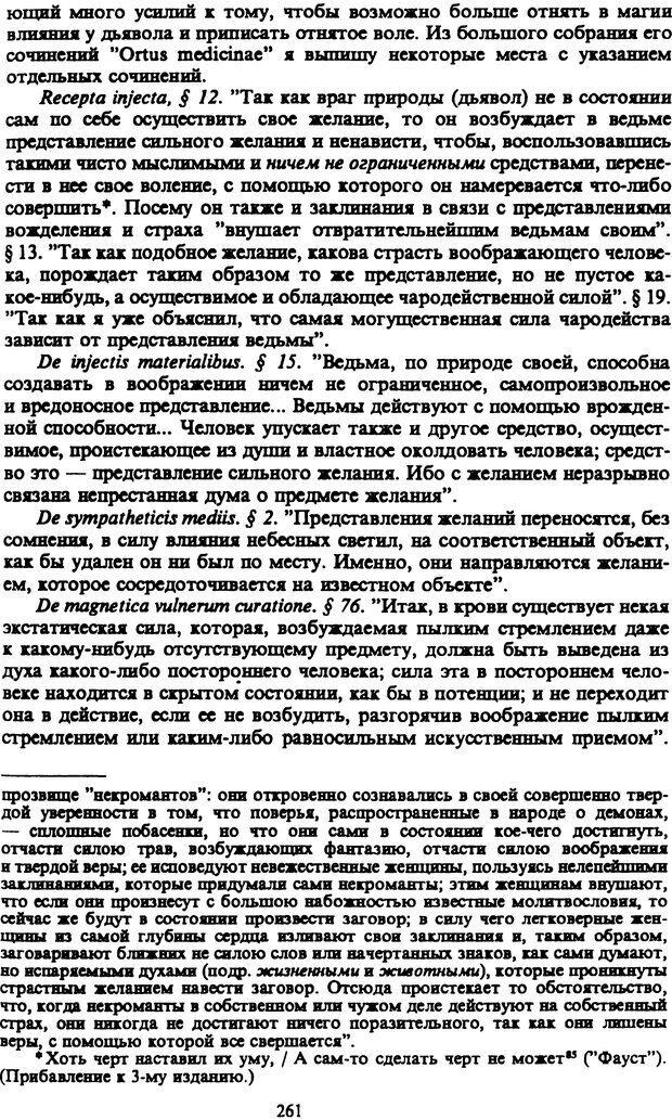 PDF. Собрание сочинений в шести томах. Том 3. Шопенгауэр А. Страница 261. Читать онлайн